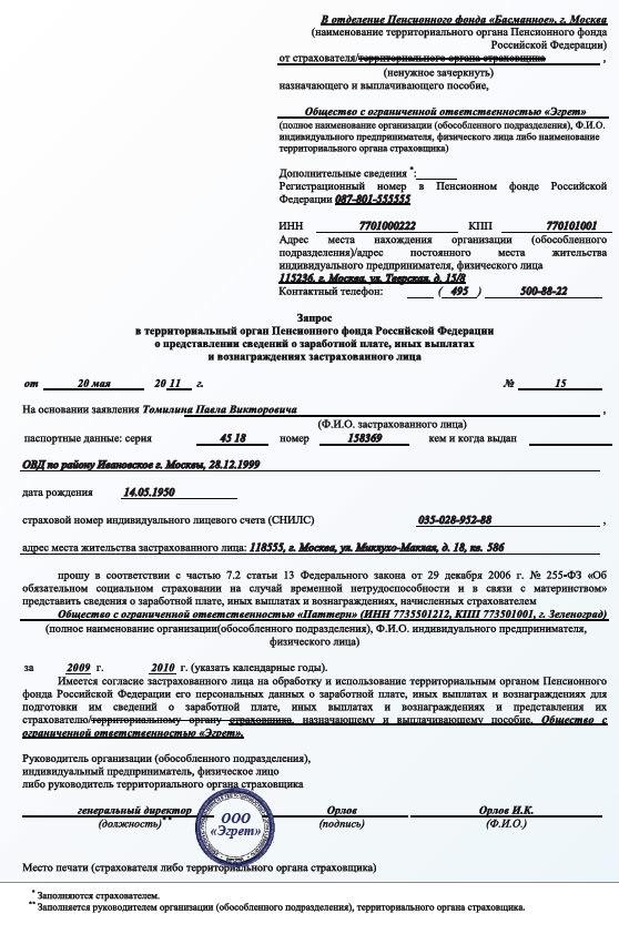 образец заявление о регистрации в территориальном органе пфр страхователя - фото 2