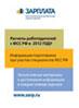 Расчеты работодателей с ФСС РФ в 2012 ГОДУ