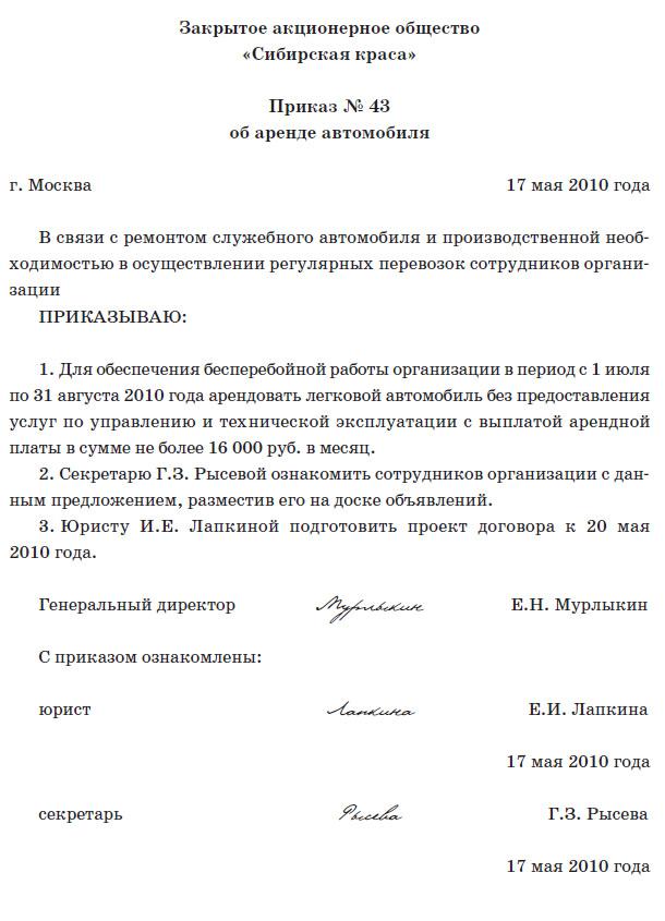 Акт о закреплении транспортного средства за сотрудником образец