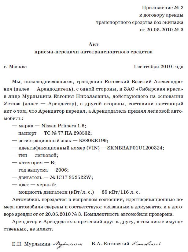Акт приема-передачи транспортного средства к договору аренды образец