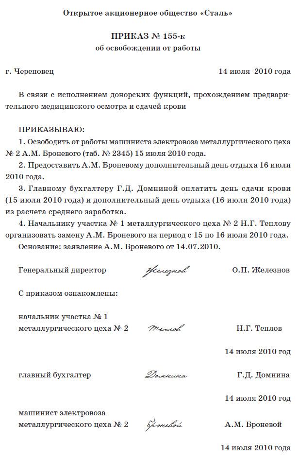 заявление на освобождение от ндс бланк 2016 скачать - фото 11