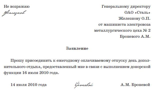 Образец заявления о присоединении к отпуску донорских дней