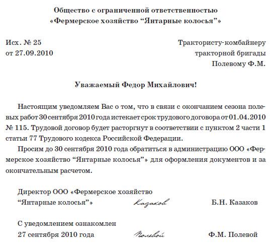 увольнение по срочному трудовому договору: