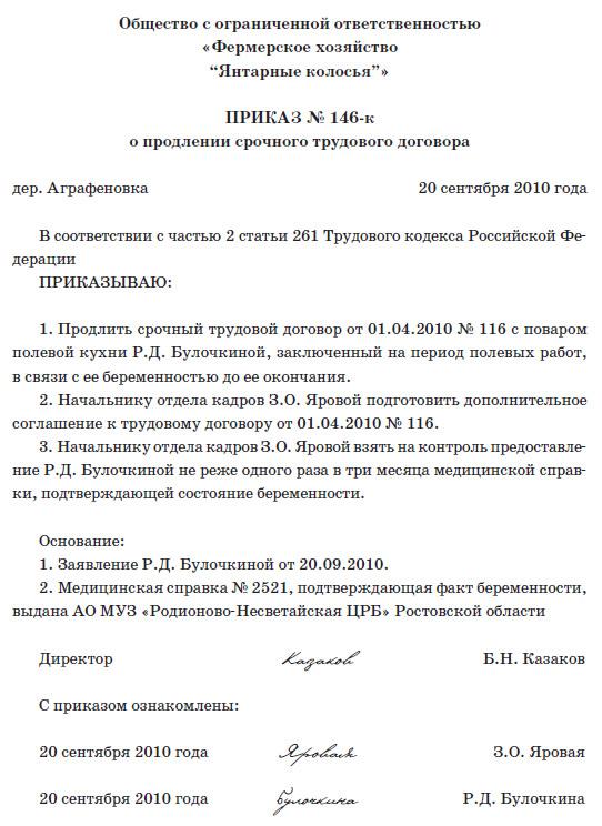 приказ на продление срочного трудового договора образец - фото 9