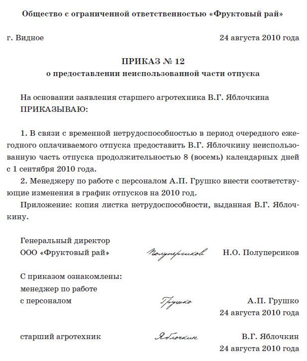 Бланк приказа о продлении отпуска в связи с больничным скачать