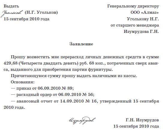 Заявление На Возмещение Перерасхода По Авансовому Отчету Образец img-1