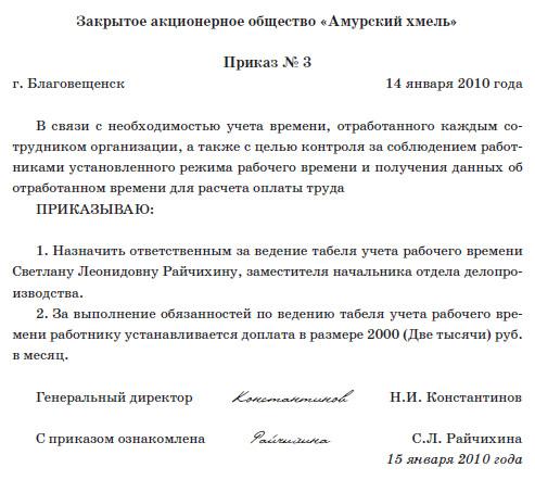 образец приказ о введении журнала учета рабочего времени img-1