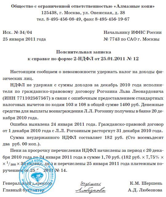 Письмо Ответ На Уведомление В Налоговую Образец - фото 6
