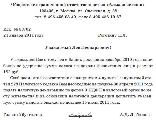 образец уведомления о задолженности по договору