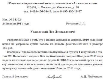 Образец письма налогоплательщику