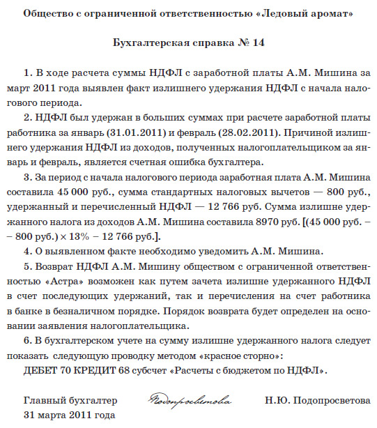 бухгалтерская справка об исправлении ошибки в фсс образец - фото 7