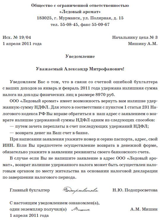 Письмо Ответ На Уведомление В Налоговую Образец - фото 5