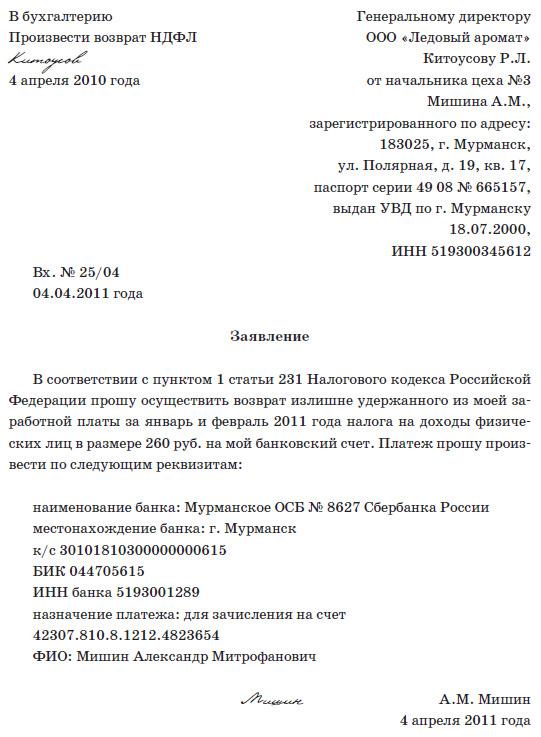 Заявление на возврат денег за товар образец - c9186