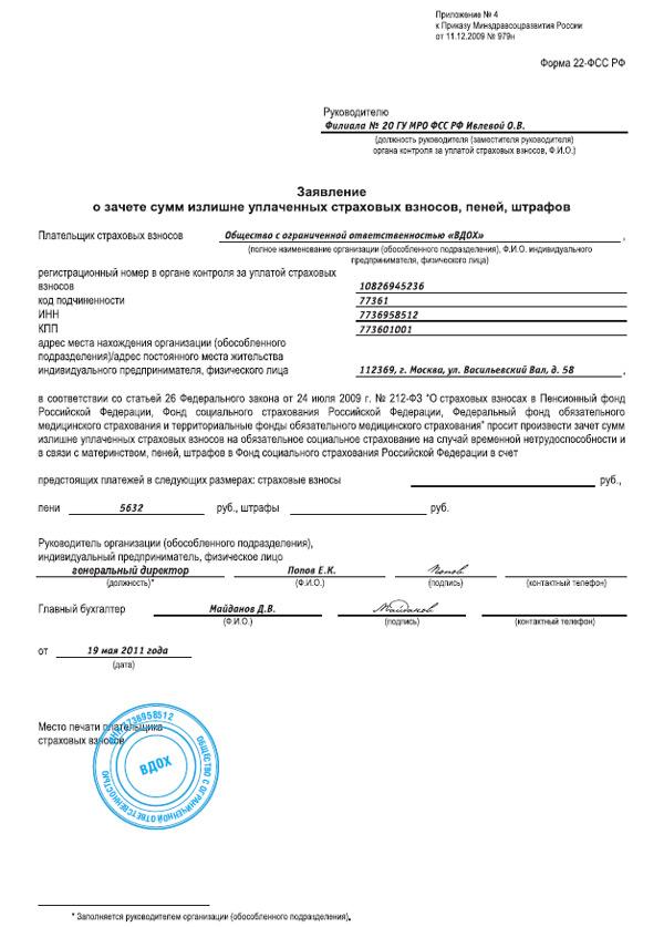 бланк заявления о зачете переплаты бесплатно