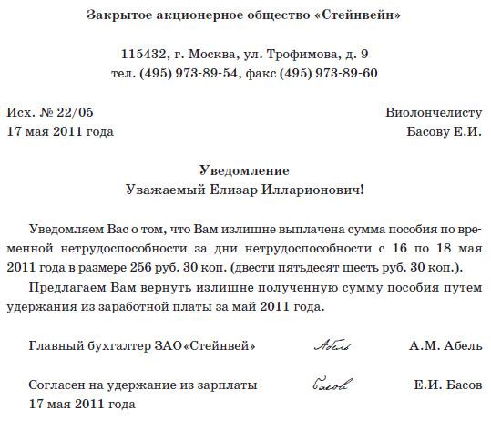 Согласие На Удержание Сумм Из Заработной Платы В Письменной Форме Образец - фото 4