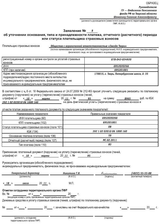образец заполнения заявления об уточнении платежа в фсс