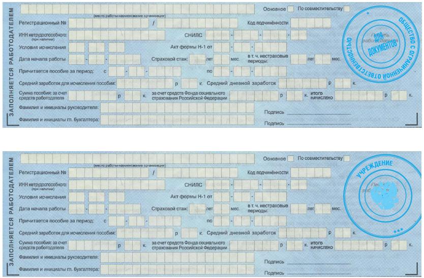 образец заполнения больничных листов в 2015 году мед организацией - фото 11
