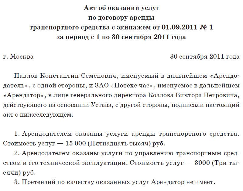 Акт оказанных услуг по договору аренды образец