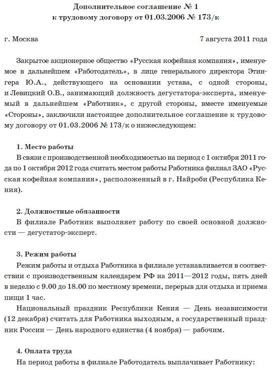 дополнительные соглашения к договору бланки о приме на работу