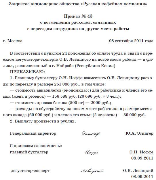 приказ о переезде офиса образец