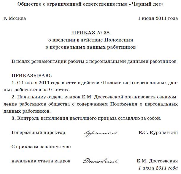 приказ о назначении бригадиром образец - фото 4