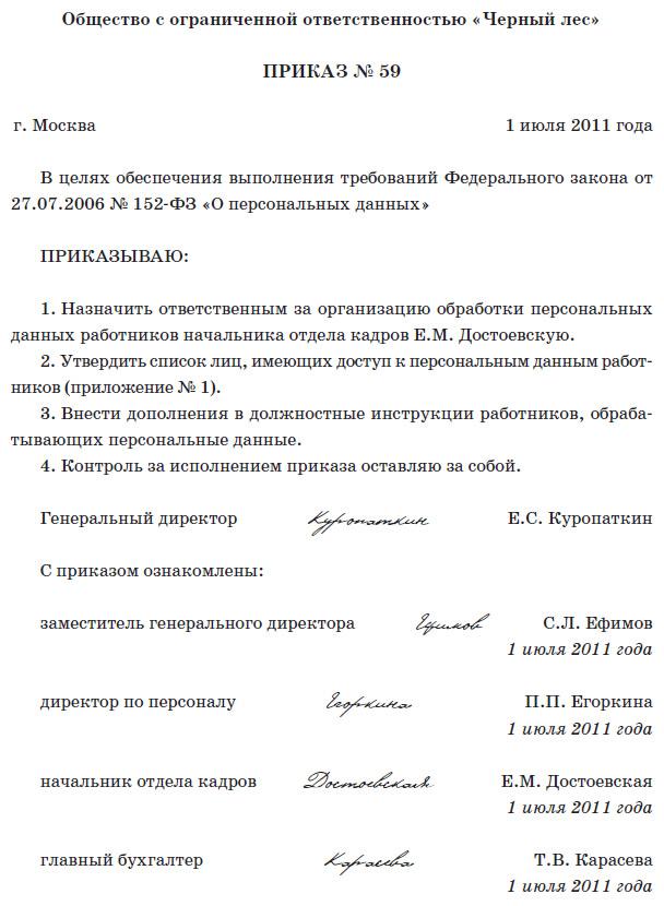 приказ о назначении бригадиром образец - фото 2