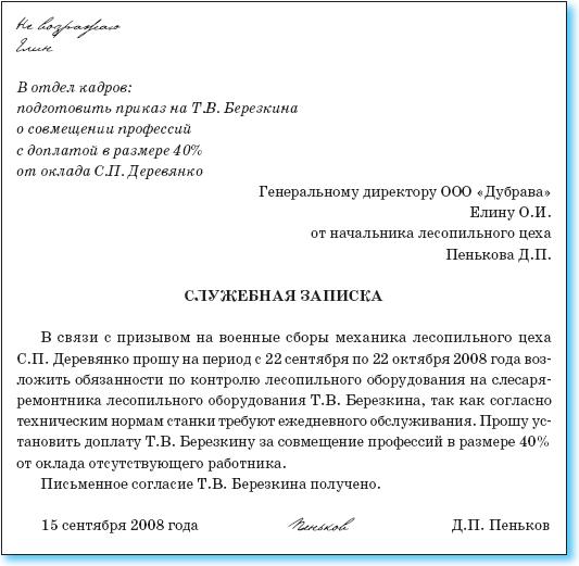 служебная записка на оплату счета образец - фото 3
