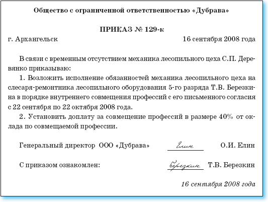 образец приказа об освобождении от занимаемой должности