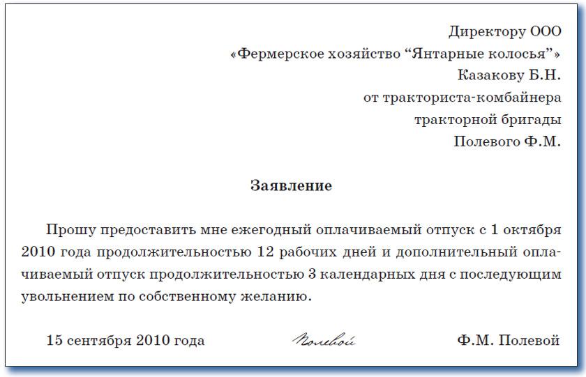 образец заявления на отпуск директора предприятия - фото 11
