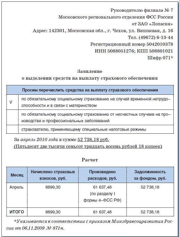 Опись Документов В Фсс Образец