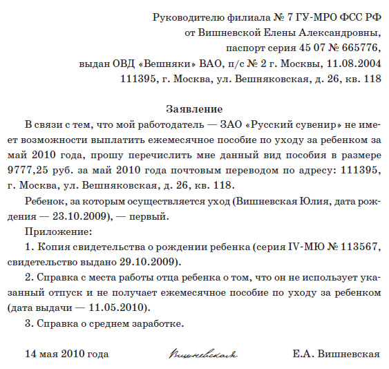 Заявление о назначении пособия на погребение образец