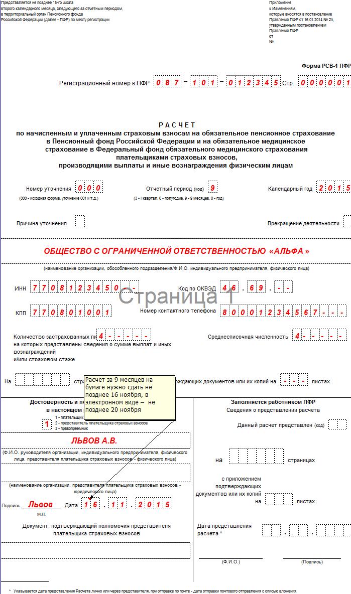 бланк формы сзв-4-2 для пфр