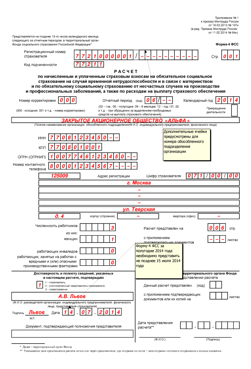 сразу: бланк формы 4-фсс за 2015 год взять