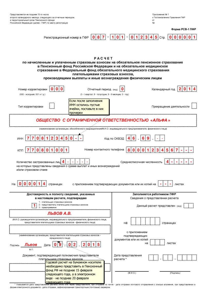 Форма-4 фсс за 1 квартал 2014 бланк