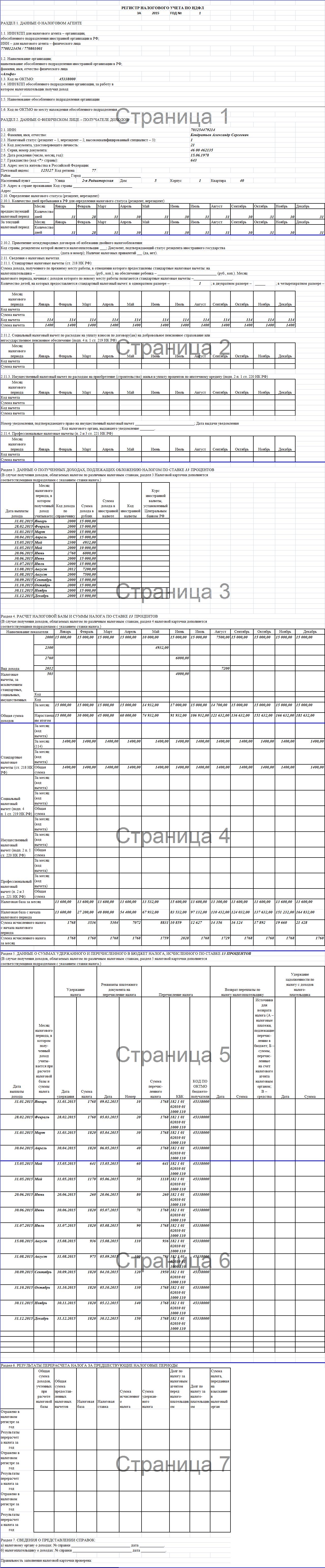 Регистр по НДФЛ