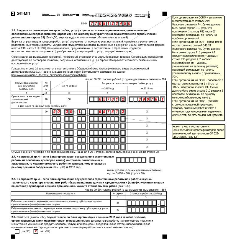 инструкции по заполнению отчетности ип в статистику
