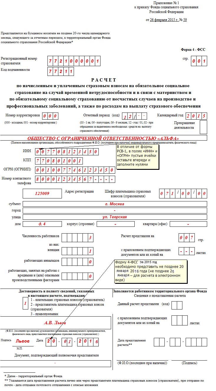 расчет пособия по новым правилам пример бланк