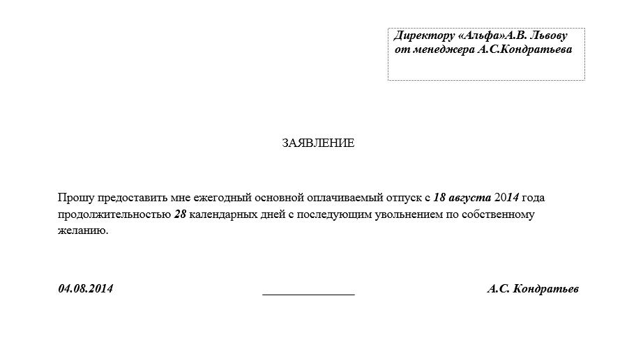 Заявление об Увольнение образец
