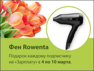 Профессиональный фен Rowenta в подарок при подписке на «Зарплату»!