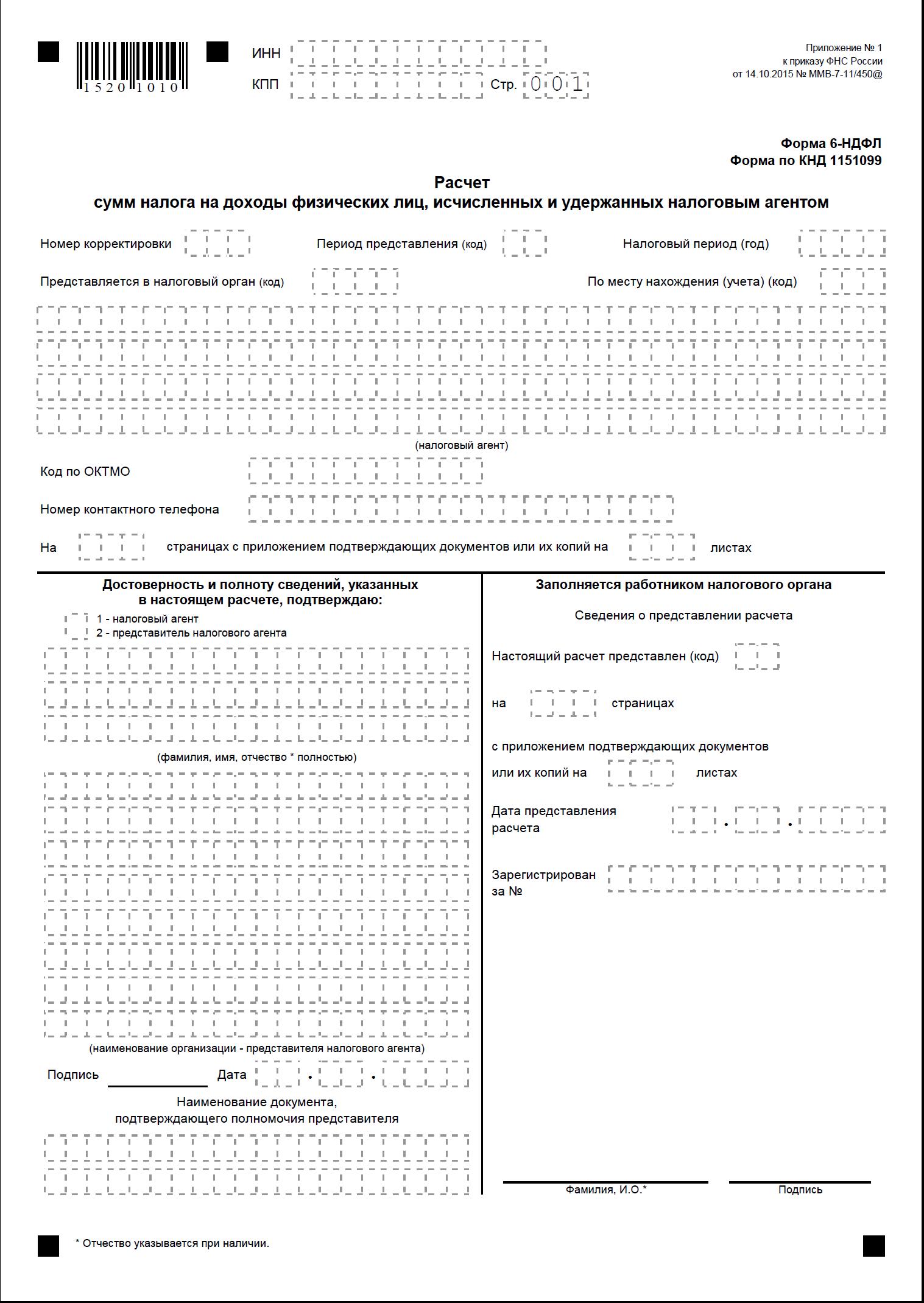 бланк форма отчетности n 1-м, 2-м на 2013 год