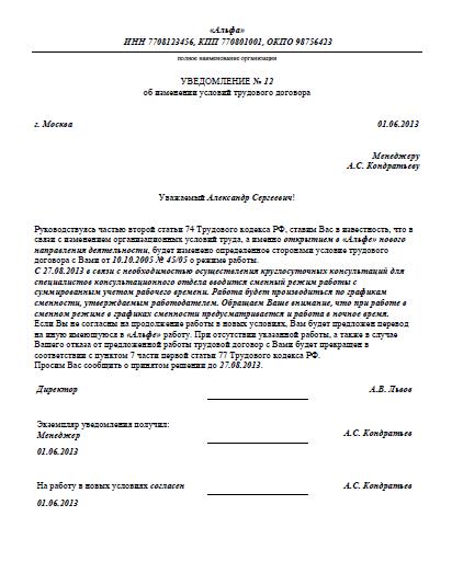 Как внести изменения в трудовой договор об отмене соцпакета