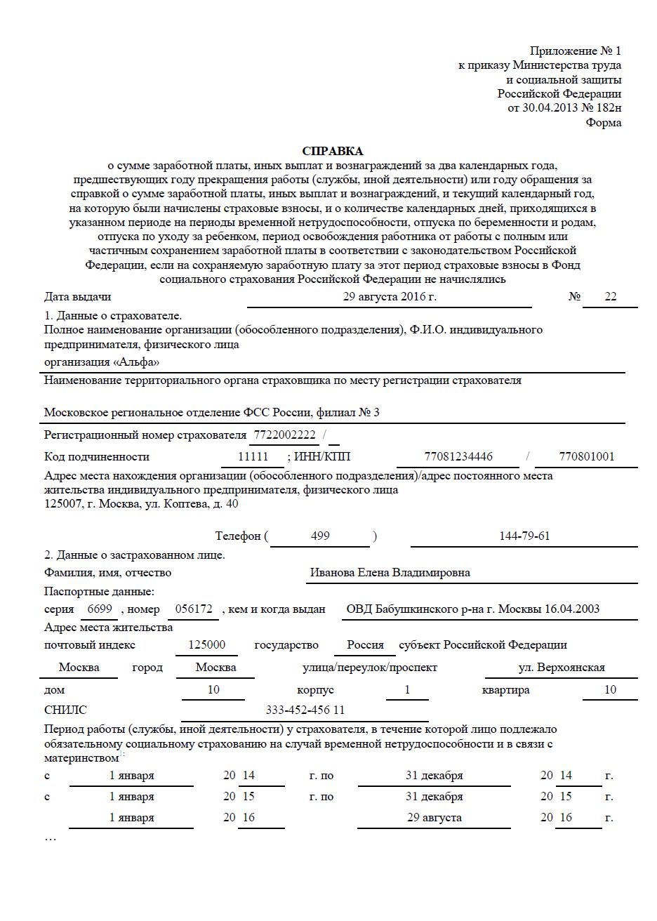 Инструкция По Заполнению Торг-12