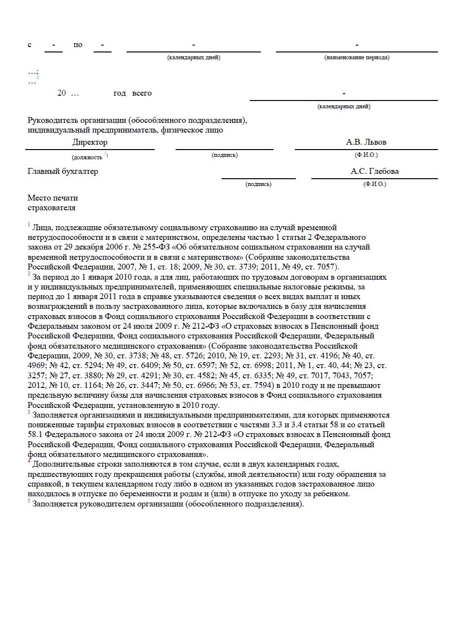 акт рабочей комиссии о готовности законченного строительством объекта