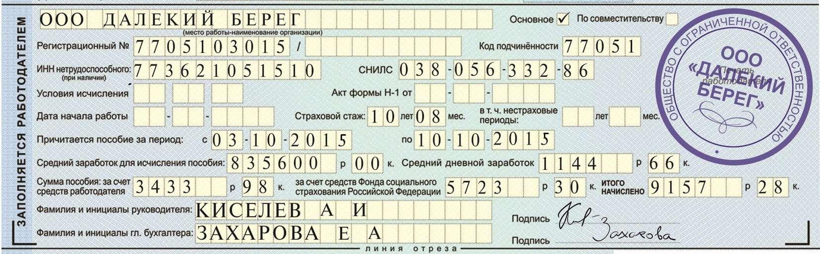 Как правильно оформить больничный лист кадровику медицинская академия имени павловасанкт-петербург