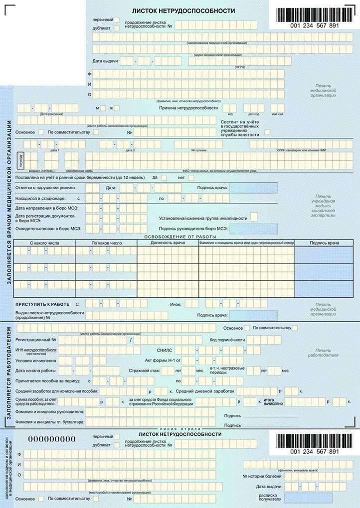 образец заполнения больничных листов в 2015 году мед организацией img-1