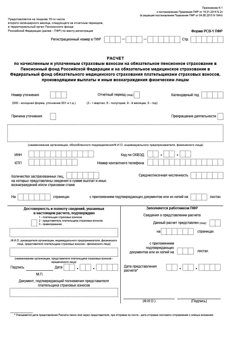 бланк отчета форма рсв 1 пфр расчет по начисленным страховым