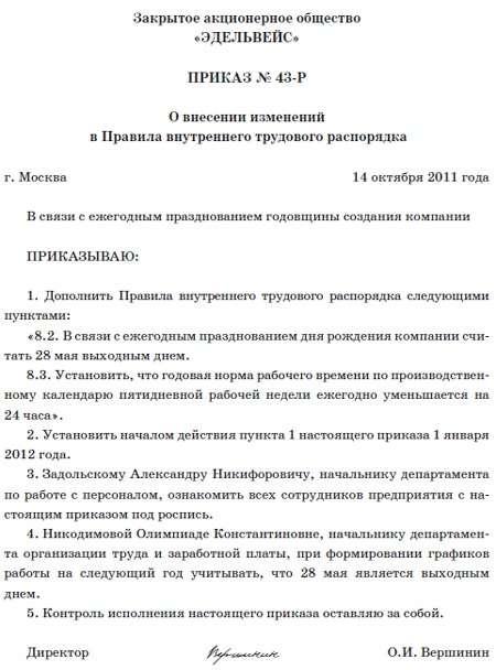 приказ о внесении изменений в регламент образец - фото 3