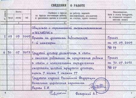 Поменялась фамилия какие нужны документы для обмена прав