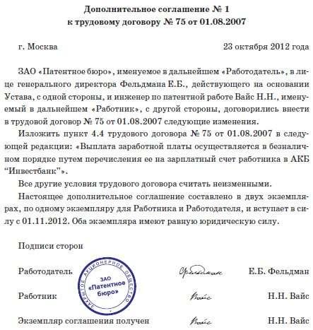 образец доп соглашения к коллективному договору о внесении изменений - фото 11