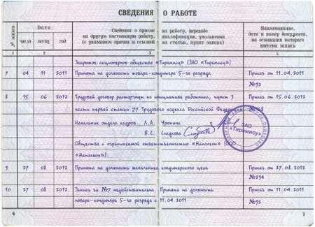 Исправление даты приема в трудовой книжке образец